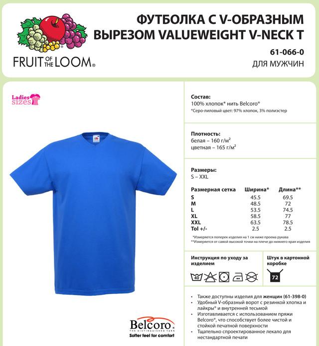 Таблица размеров футболок с V-образным воротником