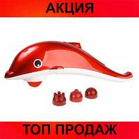 Ручной маленький массажер Dolphin small!Хит цена