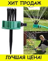 Спринклерный ороситель multifunctional Water Sprinklers распылитель для газона!Лучшая цена