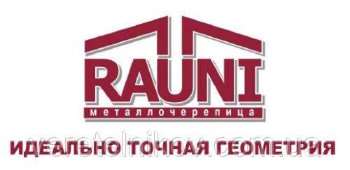 Металлочерепица Рауни Премиум 0,45 мм. (Rauni Premium).