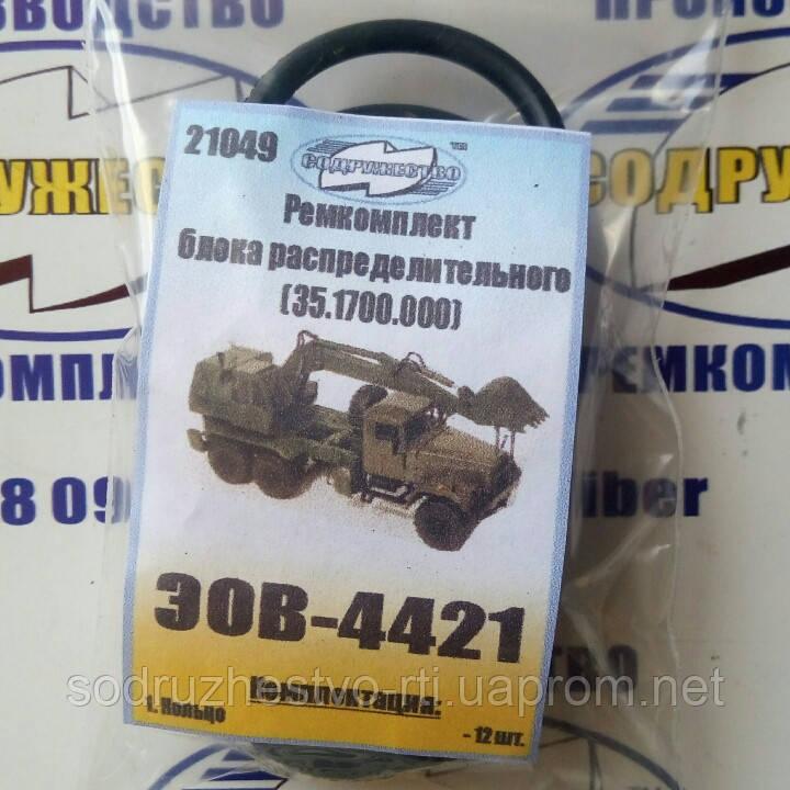 Ремкомплект блока распределительного (35.1700.000) экскаватор одноковшовый войсковой ЭОВ 4421