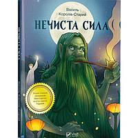 Детская художественная литература Д_Лiт Школьная библиотека Нечистая сила