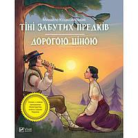 Детская художественная литература Д_Лiт Школьная библиотека Тени забытых предков Дорогой ценой