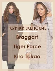 Куртки женские Braggart, Tiger Force, Kiro Tokao
