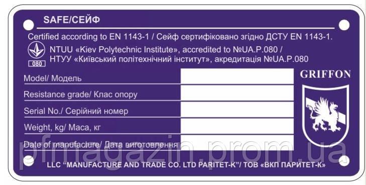 Особенности Европейской сертификации сейфов.