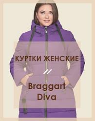 Куртки больших размеров женские зимние Braggart Diva