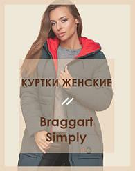 Женские зимние куртки Braggart Simply
