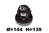 Двигатель, мотор для моющего пылесоса HLX-GS140-E 1400W d=144 h=139 (кит.низ.)
