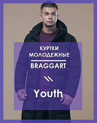 "Куртки молодежные Braggart ""Youth"", 13-25 лет"