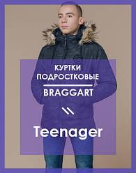 Подростковые куртки 13-17 лет Braggart Teenager
