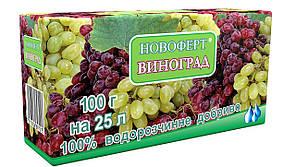 Удобрение Виноград, (Новоферт), 100г