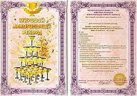 """""""Алкогольный"""" диплом - гигант мировой рекорд"""