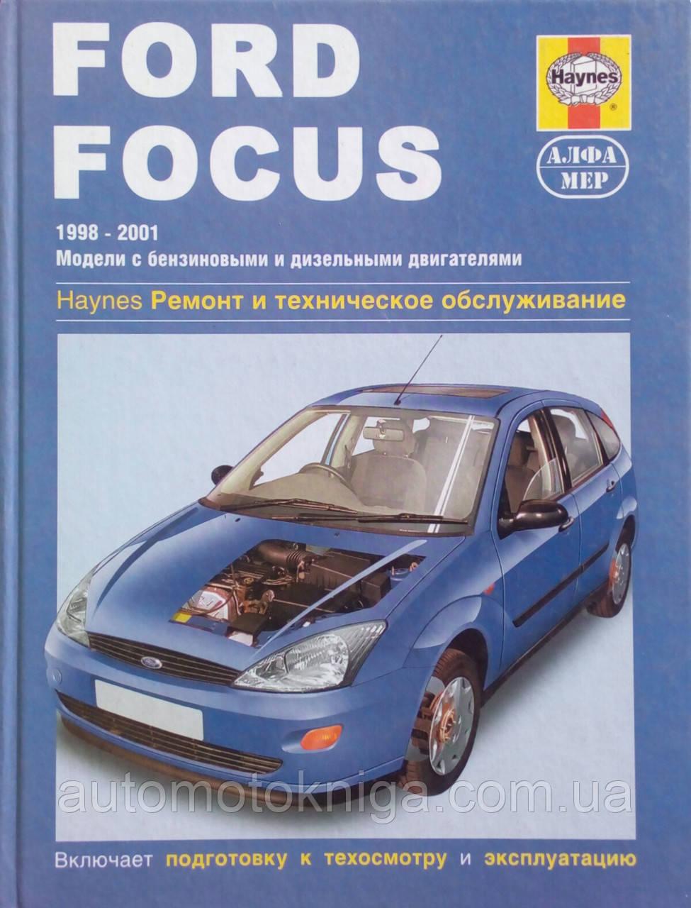 FORD FOCUS   Модели 1998-2001 гг.  Haynes Ремонт и техническое обслуживание