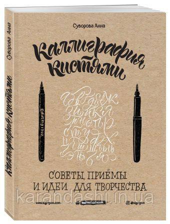 Каллиграфия кистями. Советы, приемы и идеи для творчества. Суворова Анна.