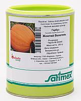 Насіння гарбуза Жовтий велетень (250г) Satimex