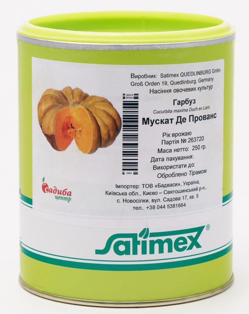 Насіння гарбуза Мускат де Прованс (250г) Satimex