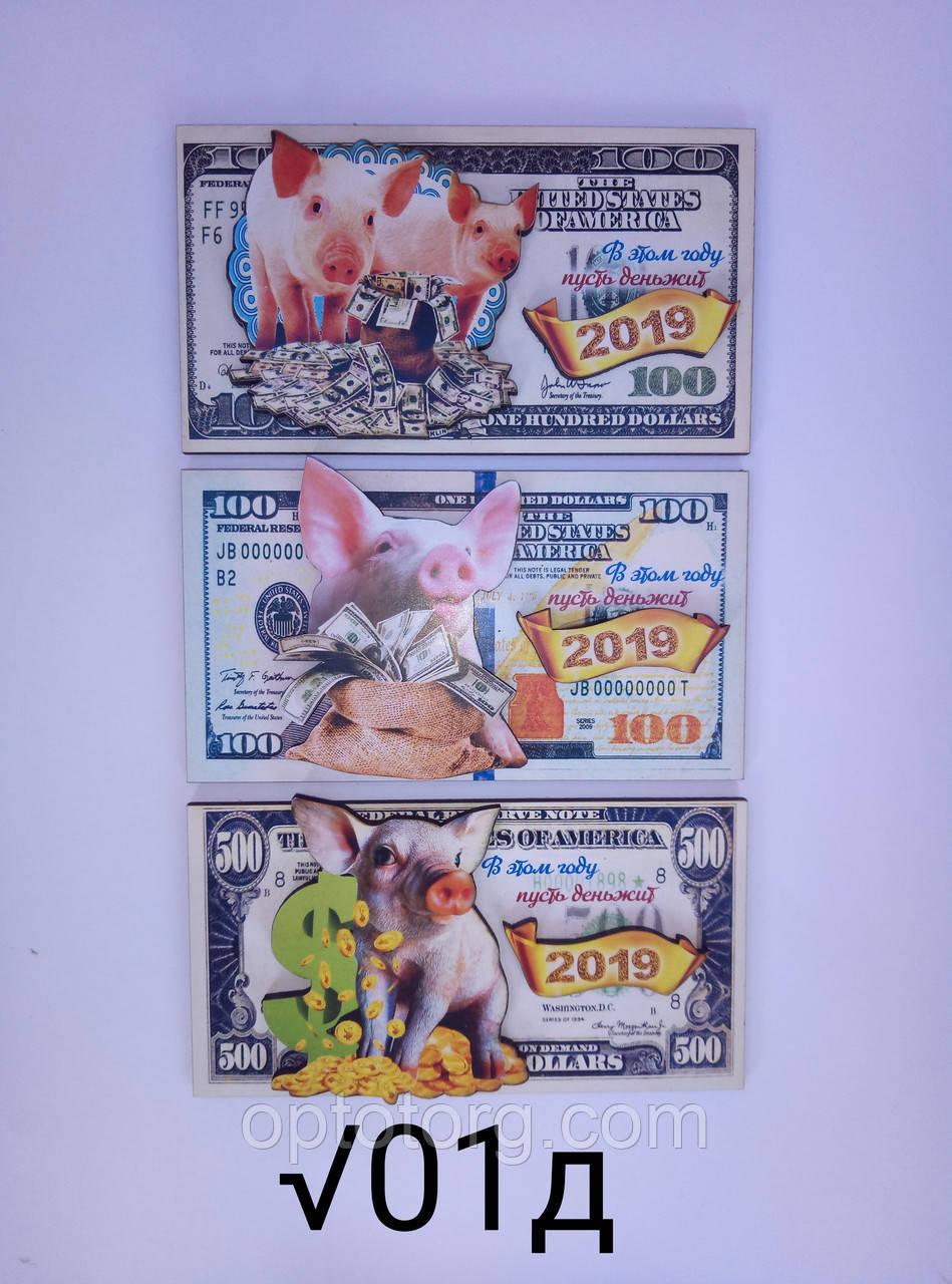Магниты купюры деревянные 3D доллар Год Свиньи 2019 размер 10.5*5.5