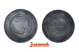 Рубль 1771 г. Сестрорецкий Рубль, диаметр 55 мм