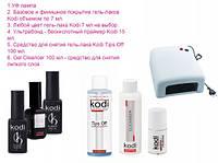 Старт-набор гель-лаков Kodi