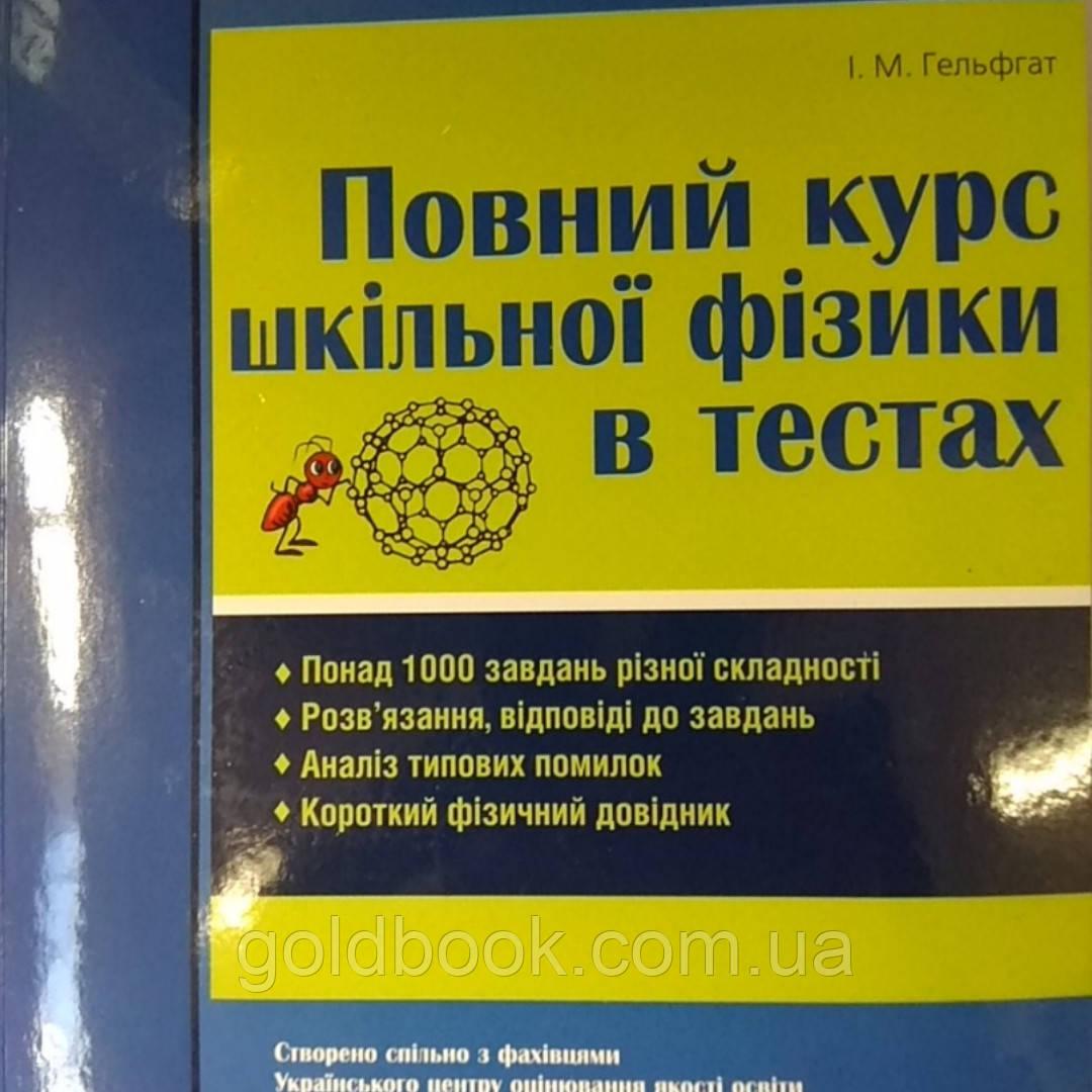 Повний курс шкільної фізики в тестах.