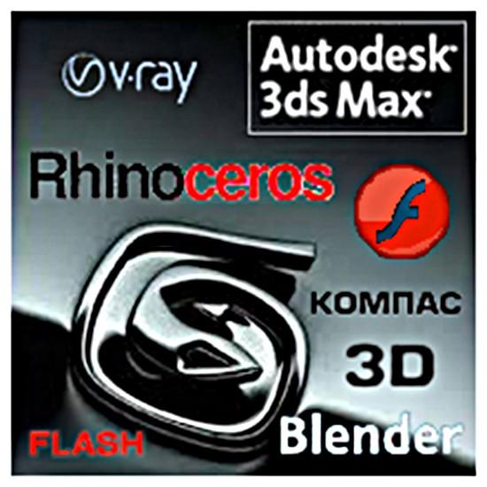Курсы 3dsMax:3D-графика, моделирование, визуализация, анимация с Maya, Cinema4D, Flash (компьютерное обучение)