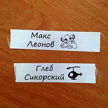 Печать именных бирок в детский сад, школу