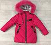 Куртка на девочку зима ( р-ры 4 - 8 лет )