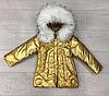 Куртка на девочку зима ( р-ры 2 - 6 лет )