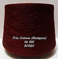 Слонимская пряжа для вязания в бобинах - полушерсть № 002 - БОРДО - 1,23кг