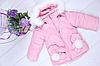 Куртка на девочку зима ( р-ры 74 - 98 )