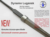 Рикассо шпажный клинок. Dynamo Lugansk.