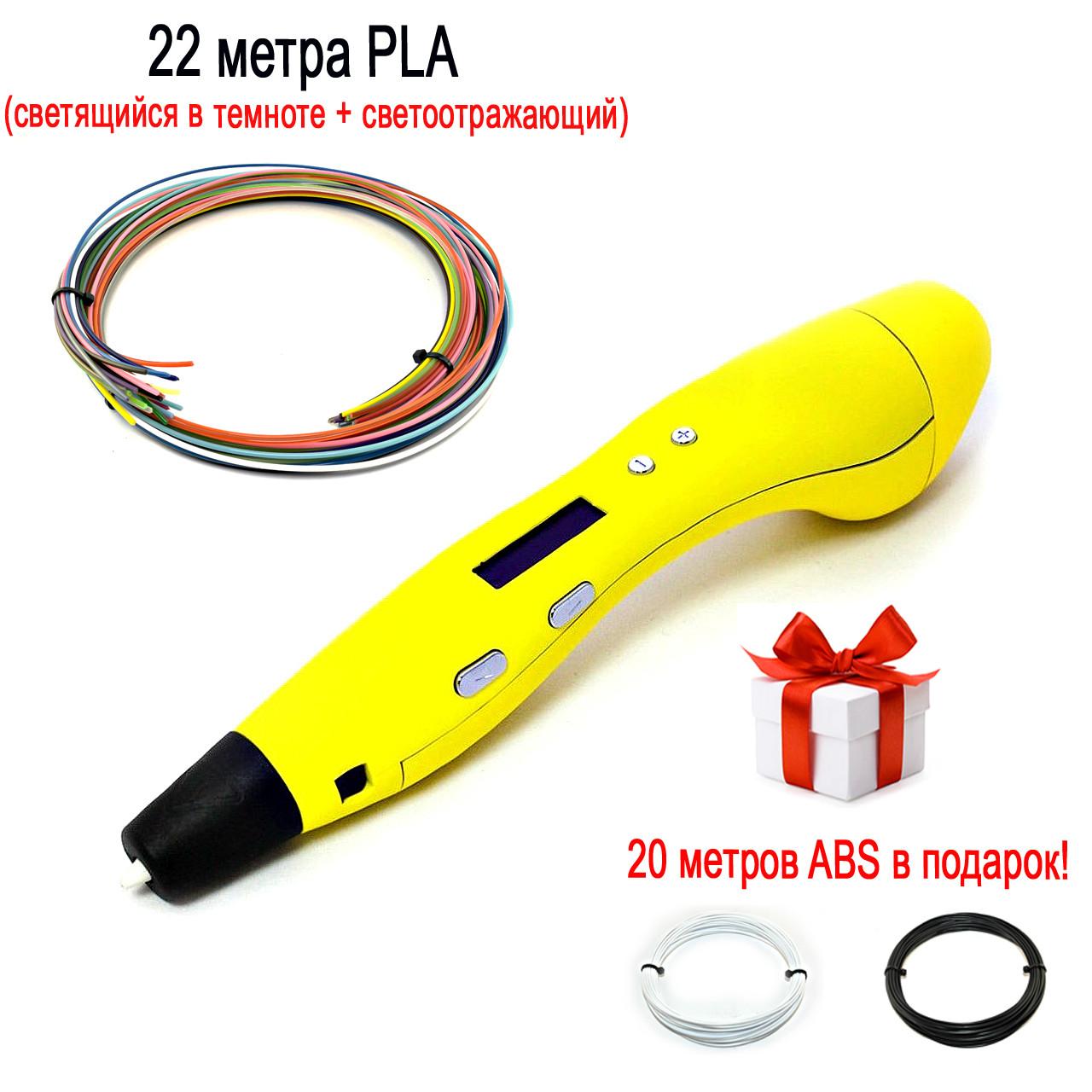 """Набор """"SmartPen RP400A/200A Start"""" c желтой 3D ручкой"""