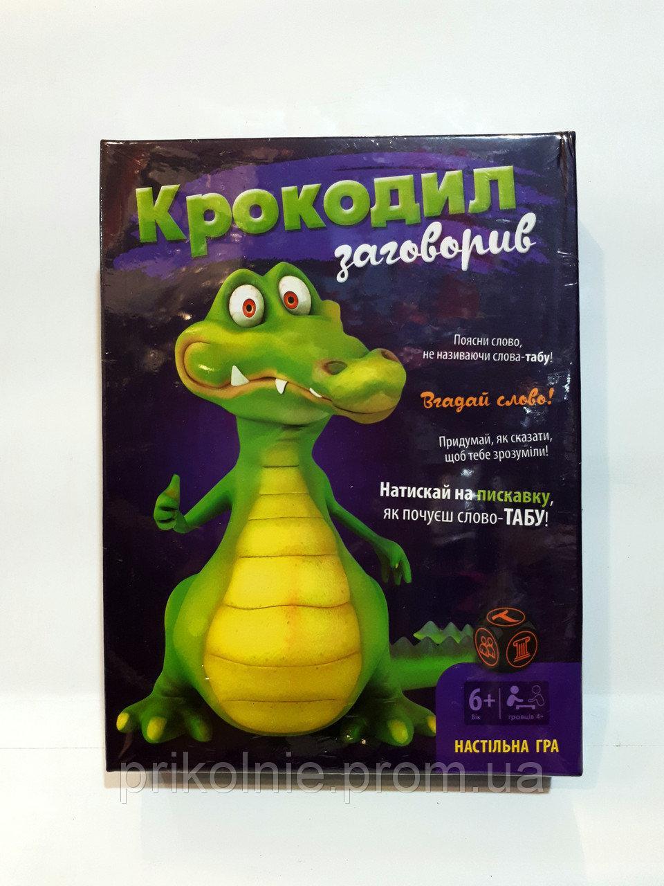Настольная игра Крокодил заговорил