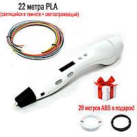 "Набор ""SmartPen RP400A/200A Start"" c белой 3D ручкой"