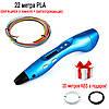 """Набор """"SmartPen RP400A/200A Start"""" c 3D ручкой (синий металлик)"""