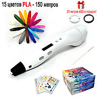 "Набор ""SmartPen RP400A/200A DeLuxe"" c белой 3D ручкой"