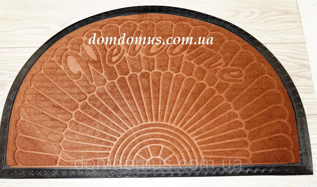 Коврик придверный полукруглый 50*80 см коричневый, Китай