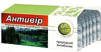 «Антивир» таб №60 борьба с вирусами и бактериями, жаропонижающее действие. Природный антибиотик