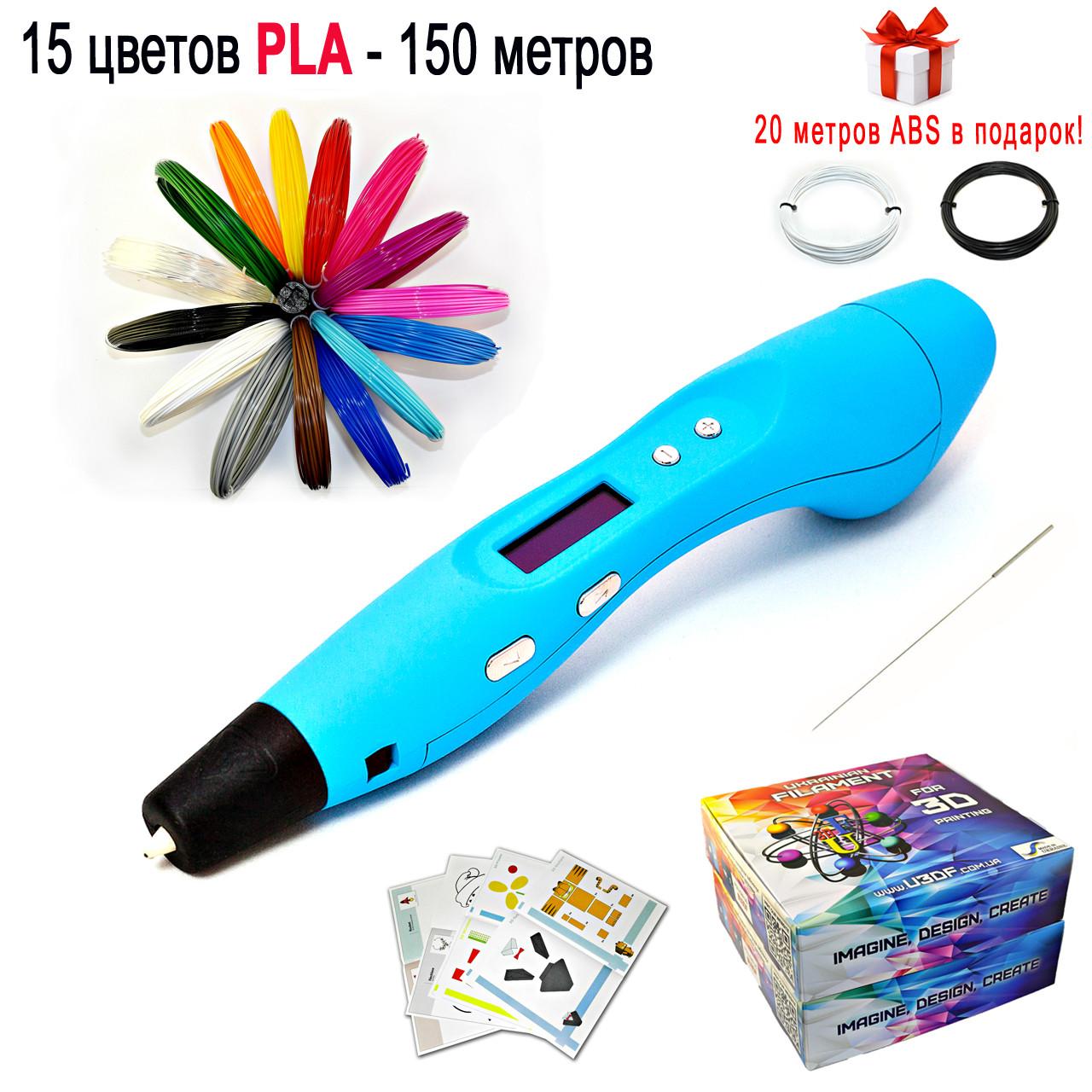 "Набор ""SmartPen RP400A/200A DeLuxe"" c голубой 3D ручкой"