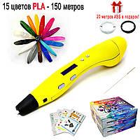 """Набор """"SmartPen RP400A/200A DeLuxe"""" c желтой 3D ручкой"""
