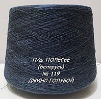 Полушерсть для вязания в бобинах (Полесье) № 119 - ДЖИНС ГОЛУБОЙ -