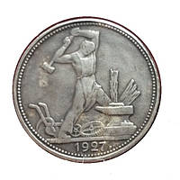50 копеек 1927 г. СССР