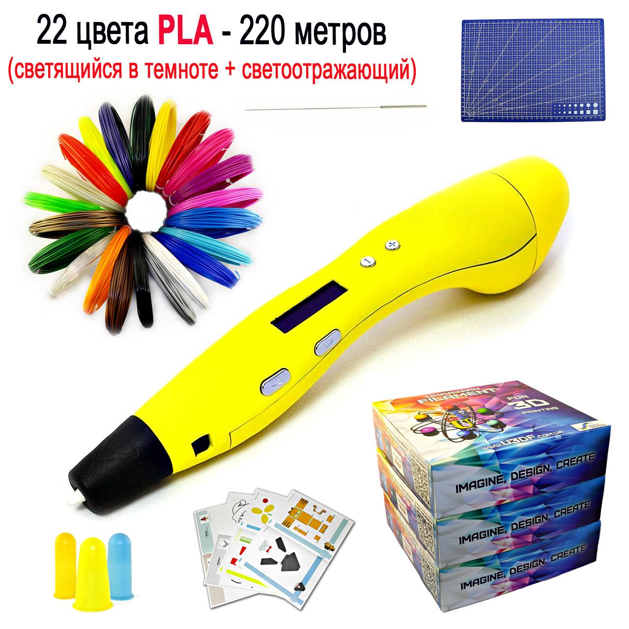 """Набор """"SmartPen RP400A/200A VIP"""" с 3D ручкой желтого цвета"""