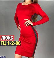 """Платье (42-44; 44-46) платье футляр с вставкой люрекса """"люкс""""; цвет - черный, бордо, красный, серый,  бутылка; ткань - двухнить"""