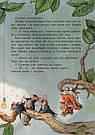 Ягідна фея Суничка. Театр тіней на дереві кажанів. Книга Далє Штефані, фото 6