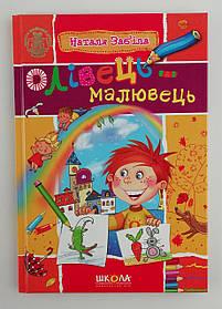 """Книга Для чтения """"Олівець-малювець"""" Наталя Забіла Школа Украина"""