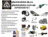 "Магазин ""ПластМайстер"" предлагает аппараты для сварки пластика!"