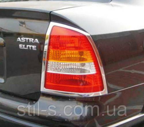 Окантовка задних фонарей OPEL ASTRA G (1998-2002)