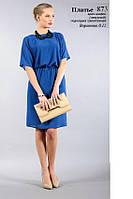 Платье из легкого креп-шифона