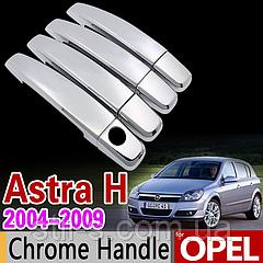 Накладки на ручки  OPEL ASTRA Н (2004-2009)
